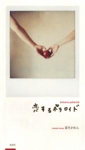 夏生かれん写真集「恋するポラロイド」